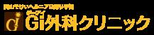 Gi外科クリニック | 岡山で鼠径ヘルニア(脱腸)を日帰り手術で治療